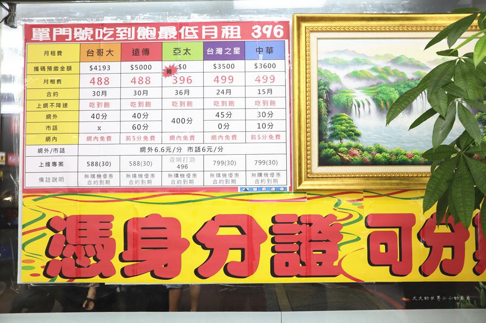 傑昇通信  挑戰市場最低價1113  12