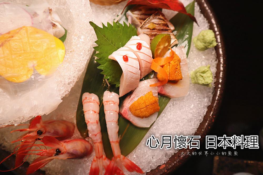 懷石料理世貿美食商務聚餐推薦台北信義區美食 心月懷石 日本料理