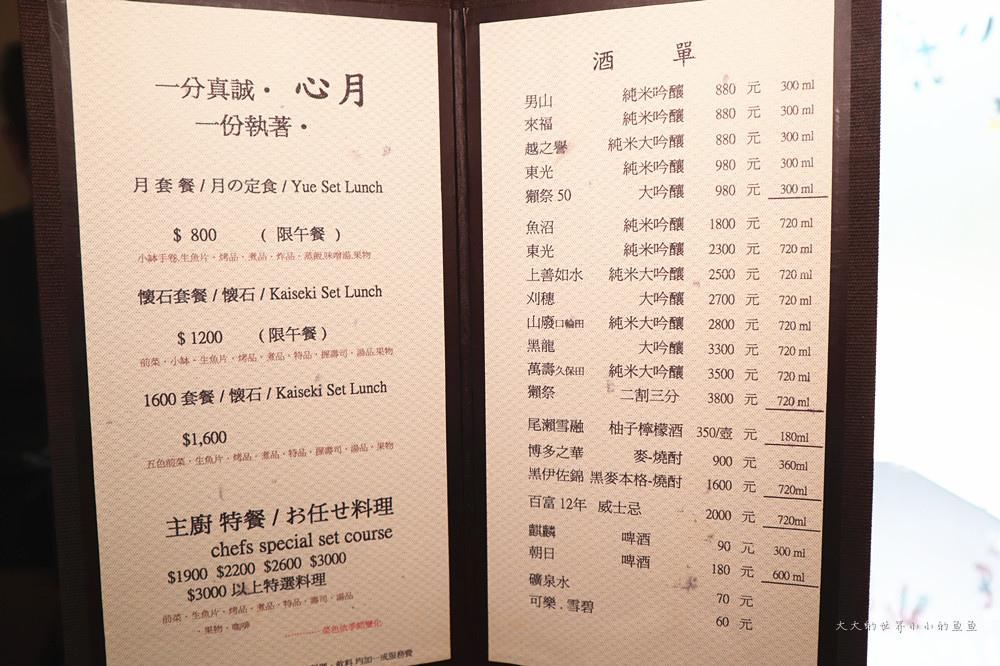 台北信義區美食 心月懷石 日本料理7