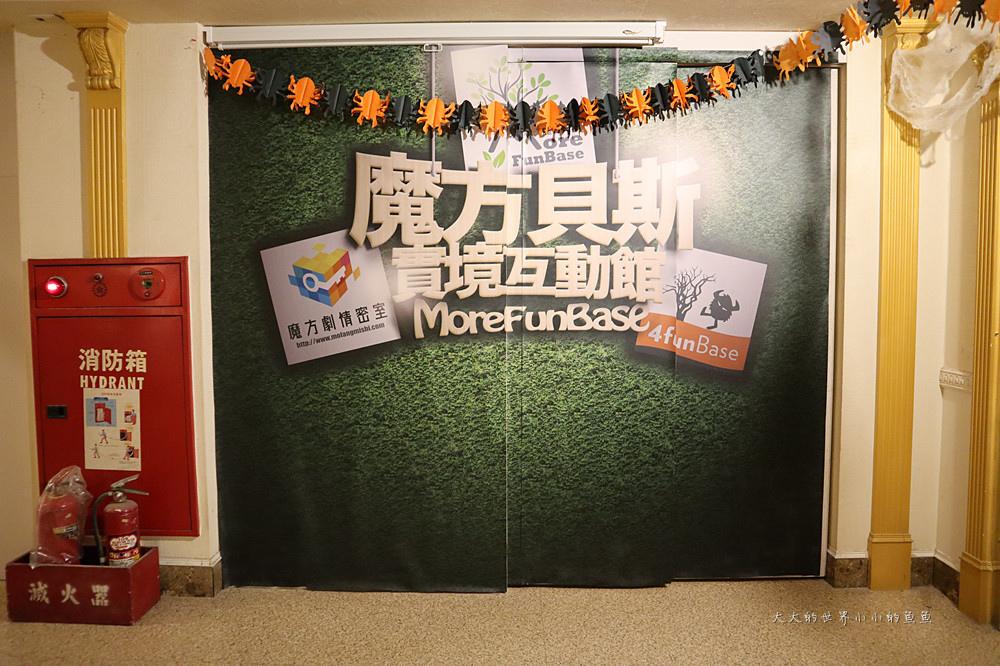 4funbae魔方貝斯 台北松山 密室逃脫 實境遊戲5