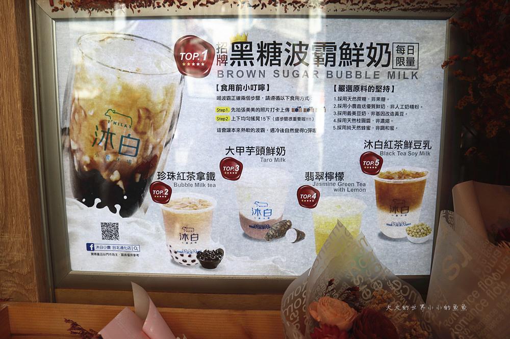 沐白小農 台北通化店7