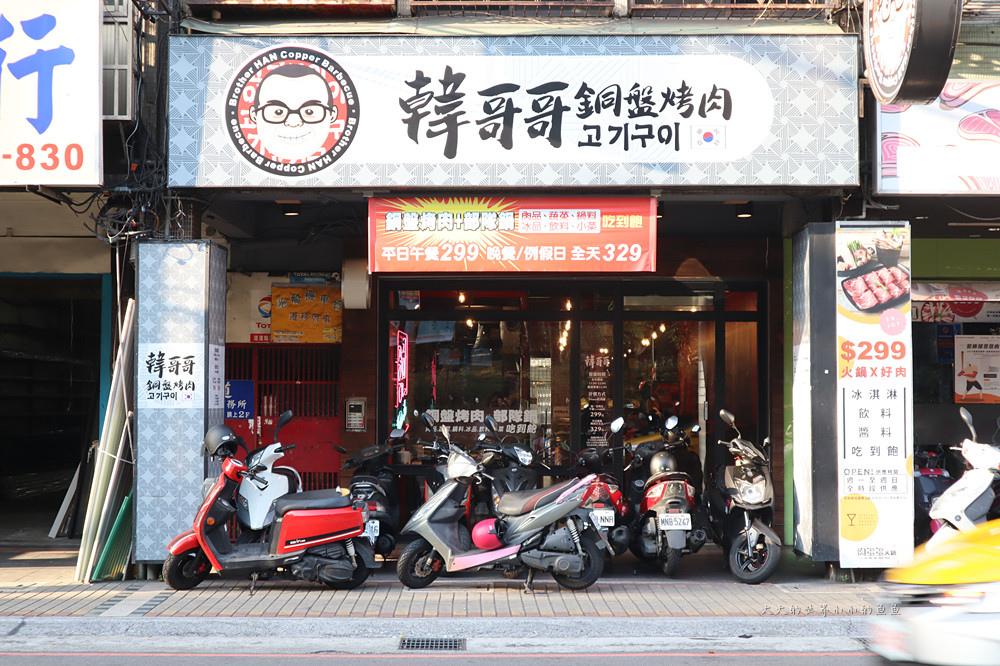 韓哥哥銅盤烤肉2