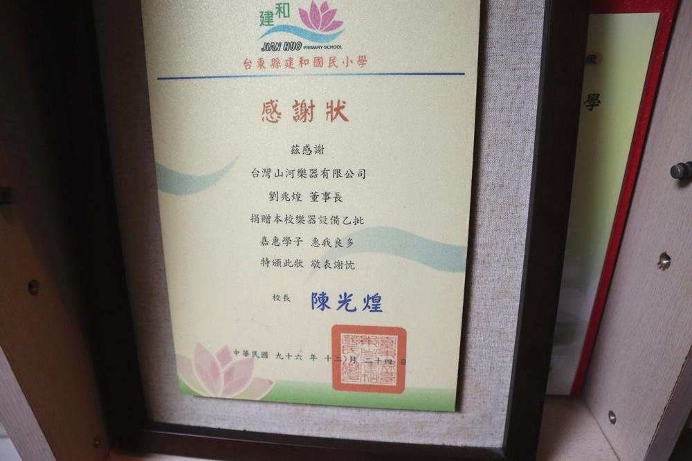 台灣山河樂器23
