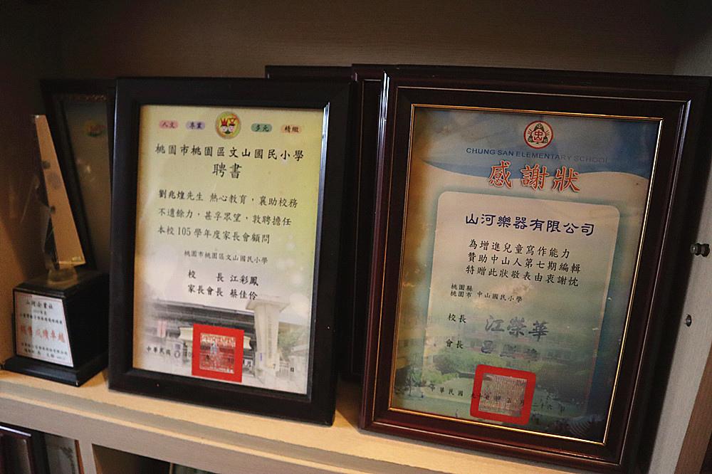 台灣山河樂器26