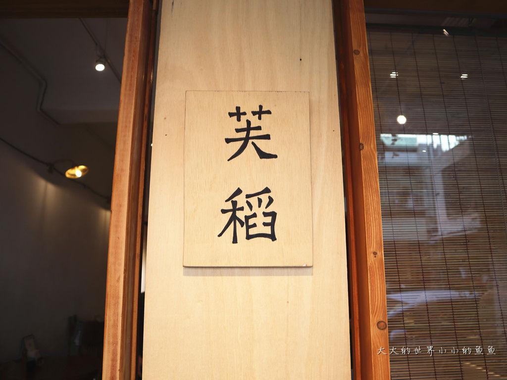 芙稻菓室 Fú Dàu Pastry Studio2