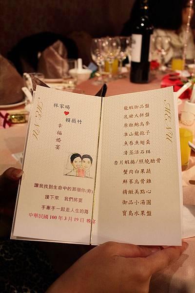 20110319 家揚婚禮_030.jpg