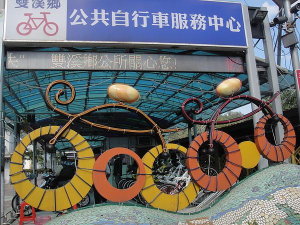 20101218 雙溪車站_11.JPG
