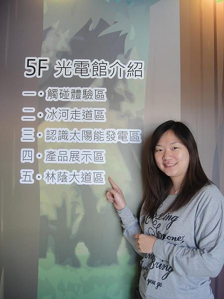 20101218 元璋玻璃科技館_4.JPG