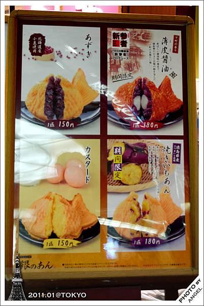 薄皮醬油&紫芋雕魚燒感覺都不錯