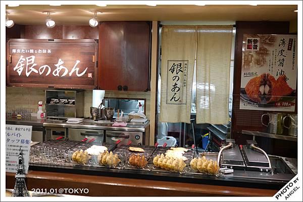 阿部寬吃不到的鯛魚燒就是以這家店為背景