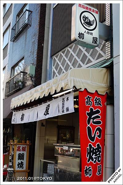 人形町最有名的鯛魚燒-柳屋