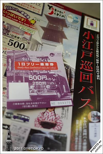 觀光巴士一日卷¥500...很划算喔!