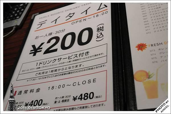 下午消費:¥200 / 30分鐘