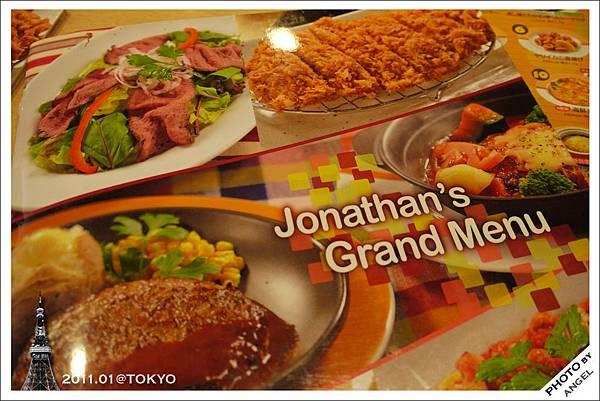東京第一餐又到Jonathan's報到