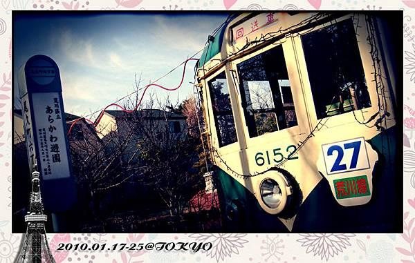 老舊的荒川電車
