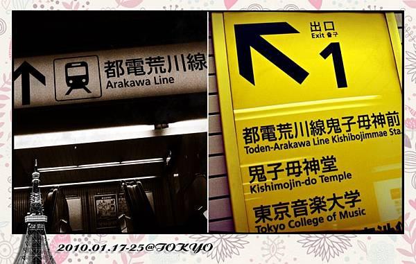 東京新體驗-都電荒川線