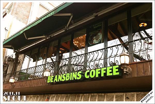 我果然還是挑了觀光客最愛的BEANSBINS