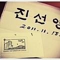 我的名字韓文版~