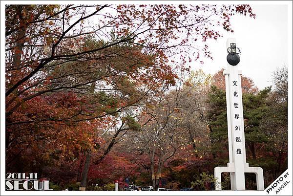 大學巡禮之一:慶熙大學