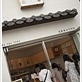 北村傳統糕餅店.jpg