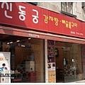 民宿附近的馬鈴薯豬骨湯店.jpg