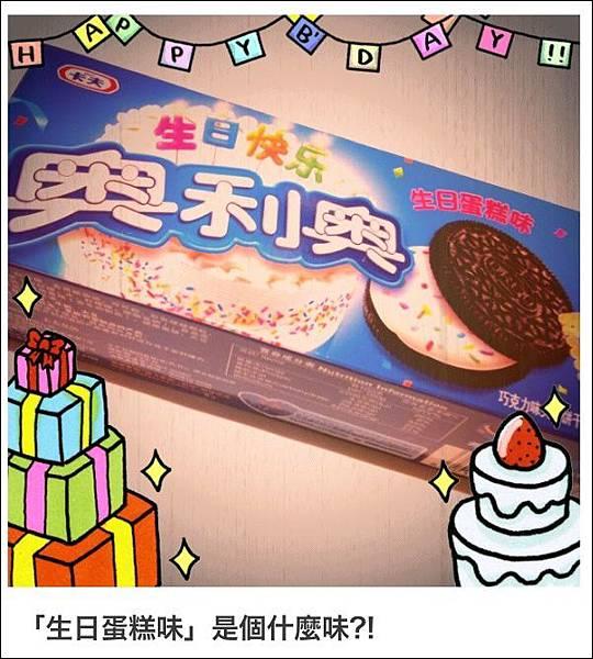 生日蛋糕oreo