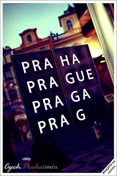 不管怎麼寫...都是布拉格