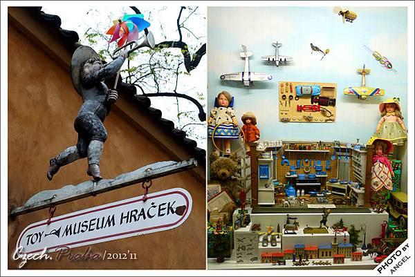 玩具博物館
