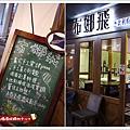 布娜飛啤酒餐廳