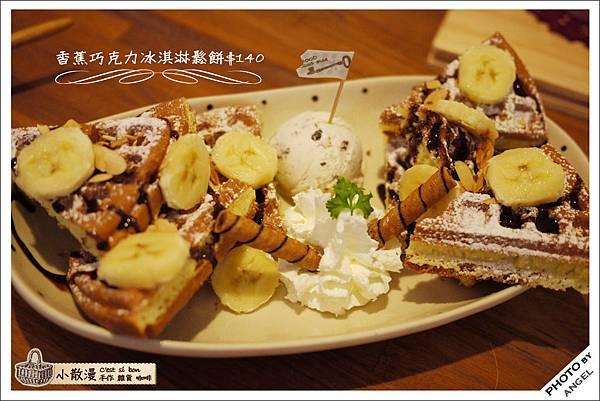 香蕉巧克力冰淇淋鬆餅