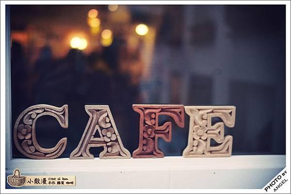 走吧~進去喝杯咖啡吧!