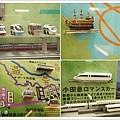 箱根之旅的目標就是每種交通工具都要坐