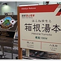 箱根第一站---箱根湯本