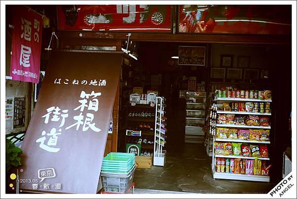 傳統的柑仔店