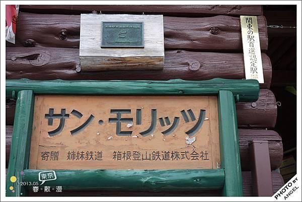 強羅站也被選定為關東百站之一