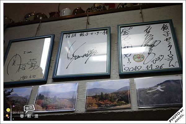 牆上掛了許多名人簽名