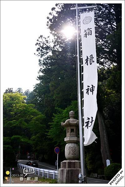 箱根神社快到了