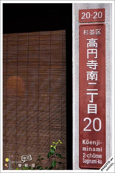 初次造訪高円寺