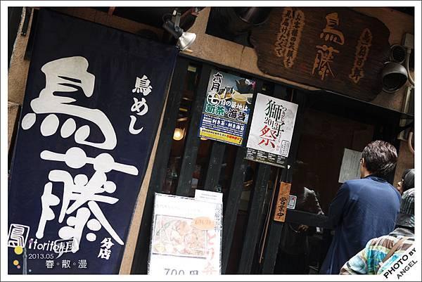 鳥藤也是一間親子丼名店