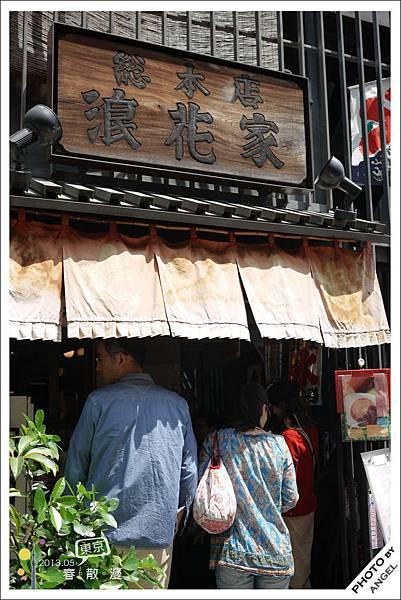 有百年歷史的鯛魚燒名店