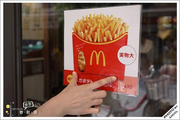 日本最近推出的超大號薯條