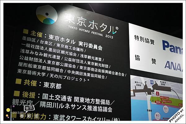 一年一度的「東京螢火蟲」活動