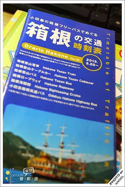 箱根交通時刻表