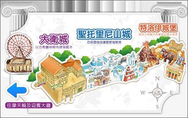 遊樂世界MAP