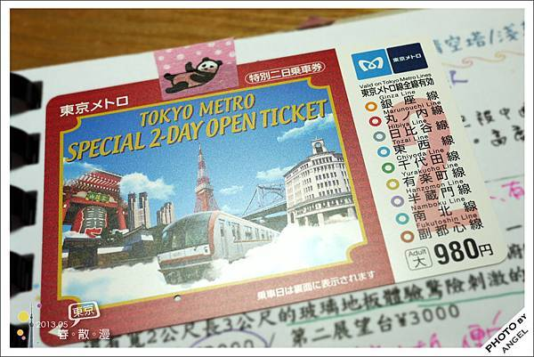 東京METRO二日券