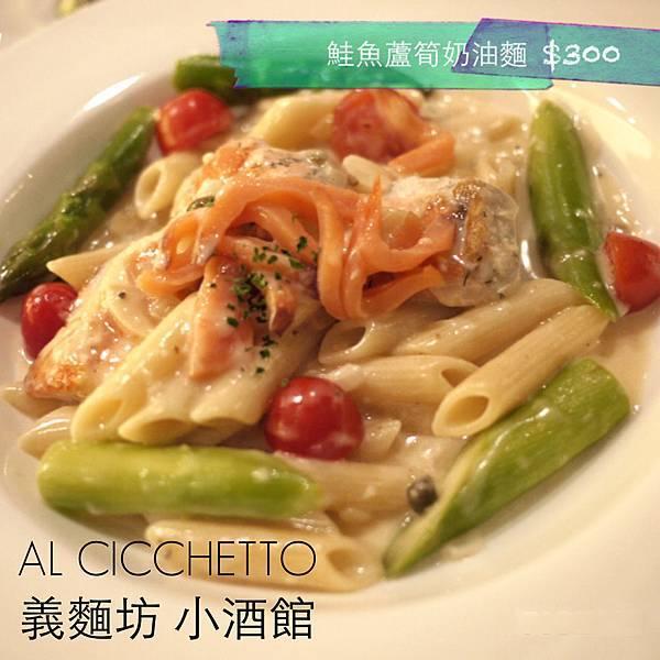 鮭魚蘆筍奶油麵