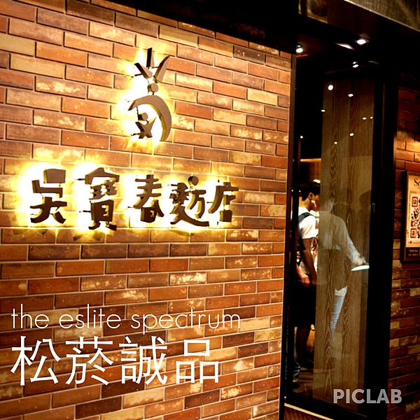 台北也有吳寶春了
