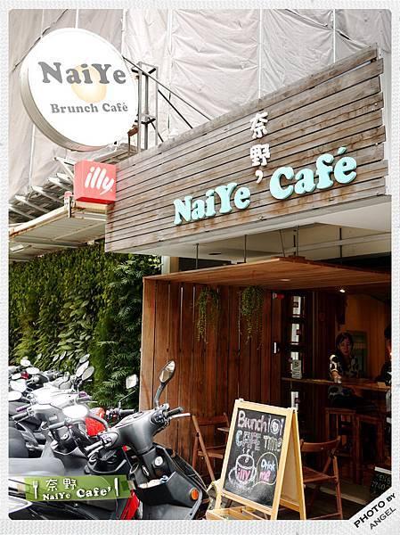 板橋奈野咖啡.jpg