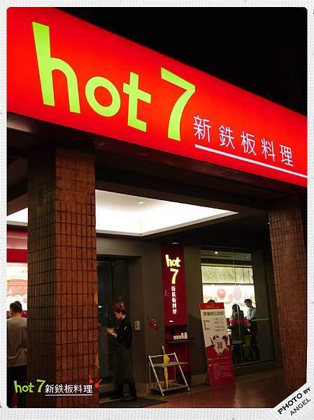 hot7基隆路店.jpg