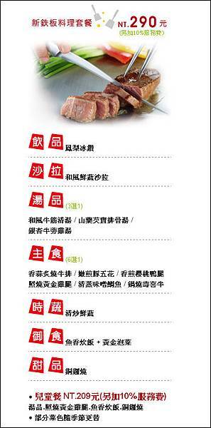 hot7菜單.jpg